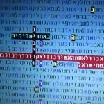 Torah Code: Nibiru